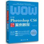 中文版Photoshop CS6案例教程