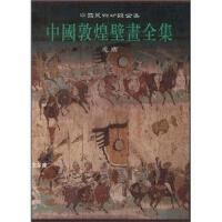 中国美术分类全集-中国敦煌壁画全集 8 晚唐