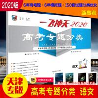 官方授权赠2个本2020一飞冲天高考专题分类 语文 天津市五年真题 五年模拟 150套试题 含答案天津高考