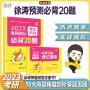【正版现货】徐涛小黄书2020考研政治考前预测必背20题 时代云图