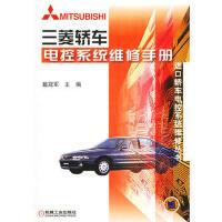 三菱轿车电控系统维修手册――进口轿车电控系统维修丛书 9787111108177