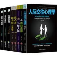 全8本正版人际交往心理学女读心术卡耐基乌合之众大众心理研究微表情心理学九型人格的智慧墨菲定律原著图书 畅销书排行榜
