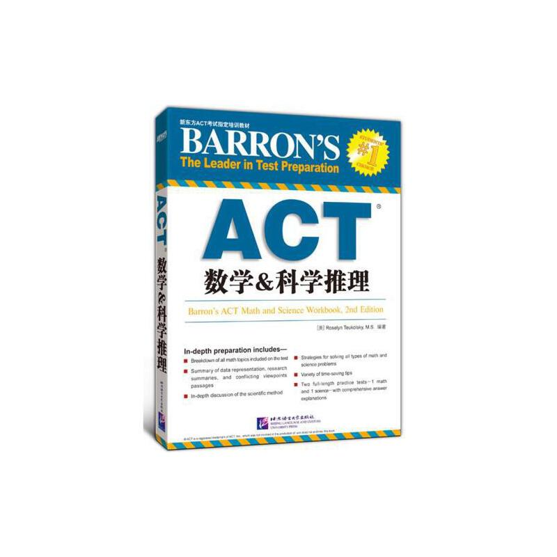 ACT数学-科学推理 巴朗引进 ACT考试培训教材【新东方】 本店发票需要后补如需发票的顾客请联系15810120124