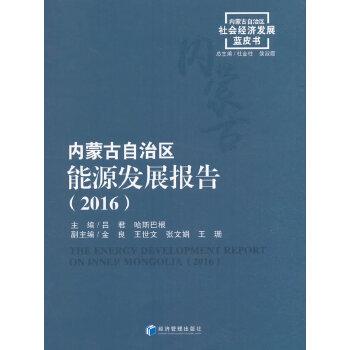 【正版全新直发】内蒙古自治区能源发展报告(2016) 吕君,哈斯巴根 9787509641439 经济管理出版社