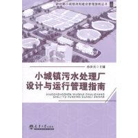小城镇污水处理厂设计与运行管理指南孙世兵天津大学出版社9787561851005