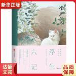 浮生六记(人生三书) 沈复 中信出版集团,中信出版社