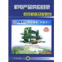 【二手旧书8成新】机电产品供应目录:数控机床及配附件 机械工业信息研究院