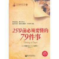 【新书店正版】25岁前必须要懂的79件事(为年轻人成长道路上扫除困惑的生活指南)(美) 纳撒尼尔・C. 小福勒著新世界