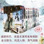 长歌行1-11(套装共11册)(迪丽热巴、吴磊、刘宇宁主演同名电视剧原著漫画)