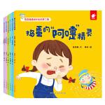 宝宝健康成长绘本(第二辑 套装全6册)3-6岁习惯养成 健康科普
