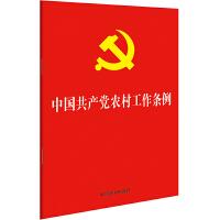 中国共产党农村工作条例(32开红皮烫金)