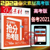作文素材高考版2021年第6辑第六期高考作文抢分热考题实用文体时事热点素材