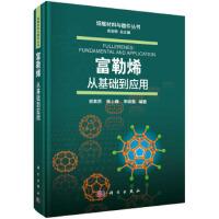 富勒烯:从基础到应用 9787030624239 科学出版社