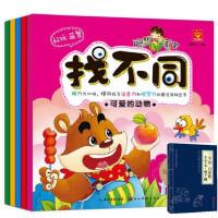 *畅销书籍*阳光童书聪明宝宝 找不同 美丽的童话早教好玩益智书提升观察注意力可爱的动物奇妙的自然幸福的时光有趣的游戏0