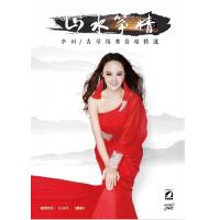 正版汽车音乐dvd碟片李钊古筝独奏音乐会 山水筝情 音乐演奏DVD