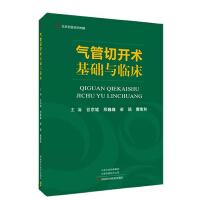 气管切开术基础与临床 耳鼻咽喉科学 谷京城 邢巍巍 崔颖 曹隆和主编 河南科学技术出版社9787534992995