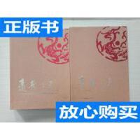[二手旧书9成新]飞龙在天 2012第三届中国当代百名老艺术家书画精