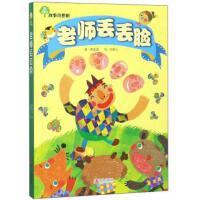 老师丢丢脸 故事奇想树系列丛书 7-10岁儿童读物 儿童文学绘本热销童话故事小学生课外读物适合一二年级 青岛出版社