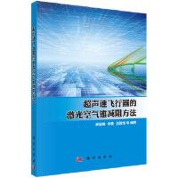【正版直发】超声速飞行器的激光空气锥减阻方法 洪延姬 等 9787030491138 科学出版社