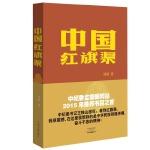 中国红旗渠郑雄9787555900436河南文艺出版社