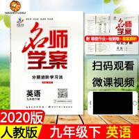 2020版 名师学案 英语九年级下 分层进阶学习法 附手册+试卷+答案