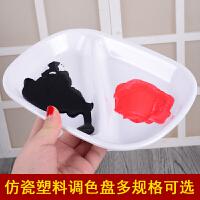 仿陶瓷圆形梅花调色盘水粉水彩国画调色盘 学生用 兰花塑料调色盘