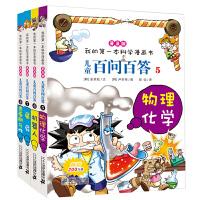 儿童百问百答(5-8册) 我的科学第一本漫画书百问百答儿童漫画书 科学漫画书儿童百问百答全套正版幼儿版百科全书儿童书籍144