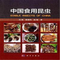 中国食用昆虫( 货号:703047057)