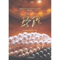 【二手正版9成新】珍珠,海南京润珍珠博物馆著,哈尔滨出版社,9787548402329
