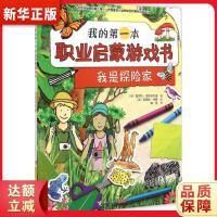 我的本职业启蒙游戏书 我是探险家 [英] 莫伊拉・巴特菲尔德,[英] 尼克拉・伯恩 绘,韩苏 978754483642