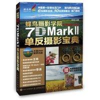正版全新 蜂鸟摄影学院Canon EOS 7D Mark II单反摄影宝典(附光盘)