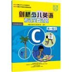 剑桥少儿英语考试全真试题(第一级C)(附磁带)