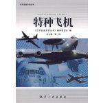 装备系列丛书-特种飞机