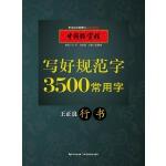 中国好字帖――写好规范字3500常用字(行书)