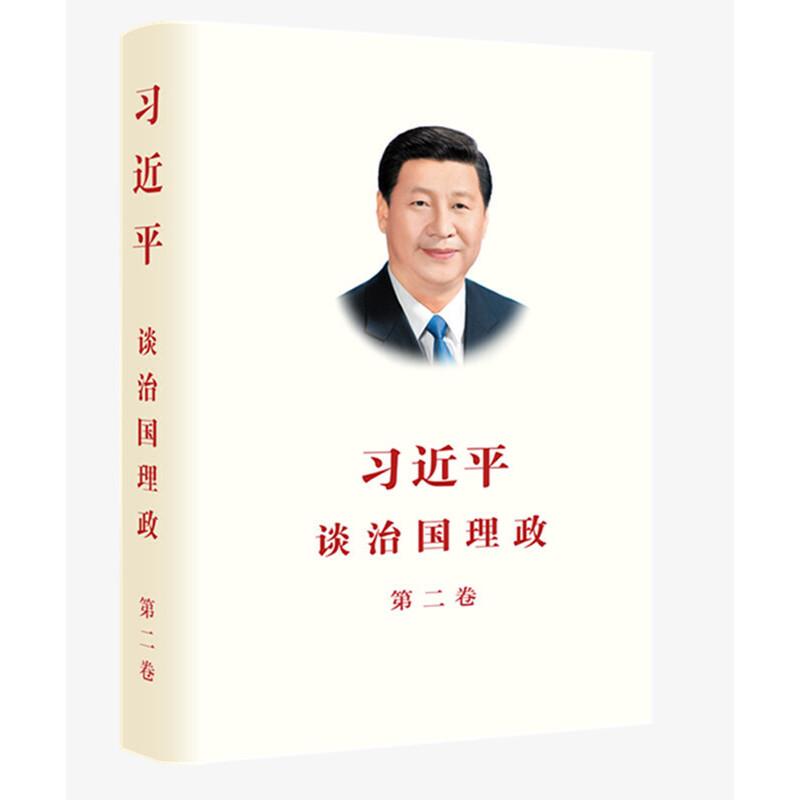 习近平谈治国理政 第二卷中文精装本(团购致电:400-106-6666转6)