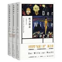 尼采三书套装3册 查拉图斯特拉如是说+权力意志+悲剧的诞生 尼采全集尼采美学哲学思想集名家名作