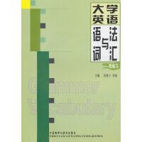 大学英语语法与词汇(附练习)――适合大学阶段非英语专业学生使用,编排清晰,讲练结合