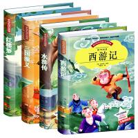 四大名著全套彩图注音版西游记红楼梦三国演义水浒传小学生儿童版一二三四年级课外必阅读少儿图书籍名著