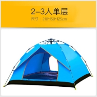 全自动帐篷户外3-4人二室一厅加厚防雨2人单人野营野外露营