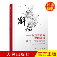 """解局:热点背后的中国逻辑 人民日报海外版""""侠客岛"""" 著 人民出版社"""
