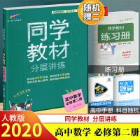 赠二 2020版高一新教材同学教材高中数学必修第二册人教A版 必修2数学全解全练