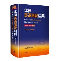 牛津英语搭配词典(英汉双解版)(第二版)