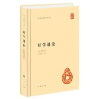 经学通论(中华国学文库)