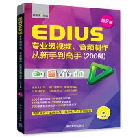 EDIUS专业级视频、音频制作从新手到高手(200例)第2版