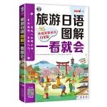 旅游日语口语:图解一看就会(白金版)