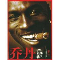 乔丹画传 9787504346544 中国广播电视出版社