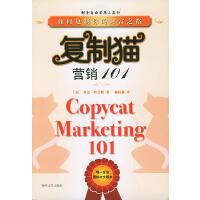 复制猫:营销101――如何复制你的财富之路