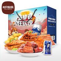 【三只松鼠_世界杯海陆大餐礼包2234g】哈尔滨啤酒世界杯零食礼包