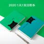2020年躲猫猫系列效率手册工作每日计划本个性创意日程本手帐本笔记本子简约大学生时间管理日记本定制logo笔记