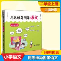 上海教育 用思维导图学语文 二年级上册小学语文思维训练2年级上册统编语文新教材配套同步练习册用思维导图学习语文阅读
